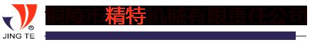 铜陵市爱le棋牌机xie有限责任公司
